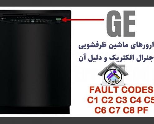 ارور ماشین ظرفشویی general electric