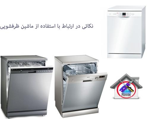 ماشن ظرفشویی