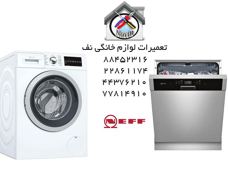 تعمیر ماشین لباسشویی و ظرفشویی نف