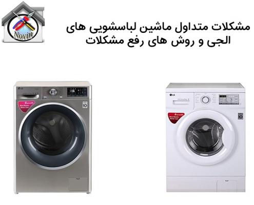 تعمیر مشکلات ماشین لباسشویی الجی تهران