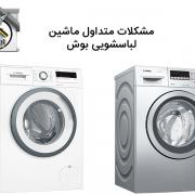 مشکلات متداول ماشین لباسشویی بوش