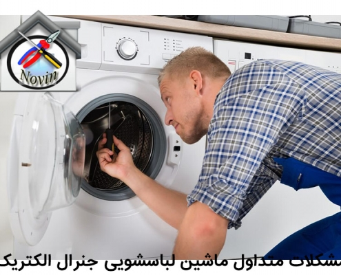مشکلات متداول ماشین لباسشویی جنرال الکتریک